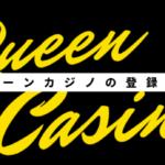 QUEEN CASINO(クイーンカジノ)登録方法【図解・PC・スマホ】