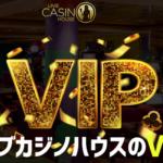ライブカジノハウスがVIP制度開始!