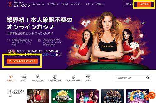 ビットカジノ公式右上15秒で登録をクリック
