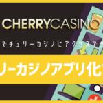 チェリーカジノをアプリのように使う方法│iPhone・Android対応