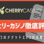 チェリーカジノ徹底評価!7つのメリットと2つの注意点