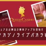 クイーンカジノのオススメライブバカラ&勝てる必勝法厳選3選