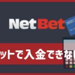 NETBET(ネットベット)で入金できない時に確認すべき5つのポイント