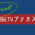 10BETのVプリカ入金手順&書類の撮影・提出方法【図解】