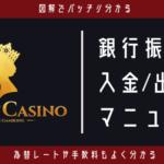 クイーンカジノ銀行振込入金&出金マニュアル│入力例~Hi-BANQのメール例までこれで完璧!