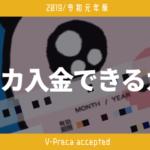 Vプリカ入金ができるオンラインカジノ7選【令和元年版】
