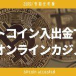 ビットコイン入出金ができるオンラインカジノ5選【令和元年版】