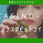 カジノエックスでビットコイン入出金する全手順【図解解説】