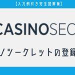カジノシークレットの登録方法【入力例付き完全図解版】