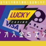 ラッキーカジノにVプリカ入金しよう!入金方法から手数料まで分かりやすく解説します