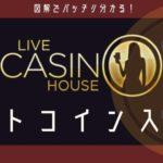 ライブカジノハウスがビットコイン入出金に対応!入出金手順&手数料・限度額などの特徴も詳しく紹介します。