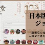 日本版ベラジョン!遊雅堂のビットコイン入出金方法を紹介します