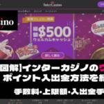 【図解】インターカジノのヴィーナスポイント入出金方法を紹介します 手数料・上限額・入出金手順を解説!
