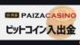 """パイザカジノのビットコイン入出金の取扱説明書!入金・出金共に""""図解""""で分かる全手順"""