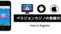 ベラジョンカジノ図解登録マニュアル2018年版